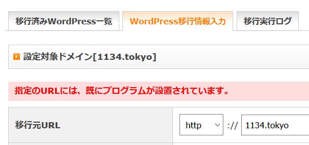 WordPressが既存のドメインには移行できない