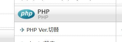 PHPのバージョン切り替え