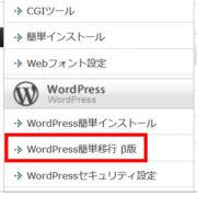 エックスサーバーの「WordPress簡単移行」の使い方と注意点