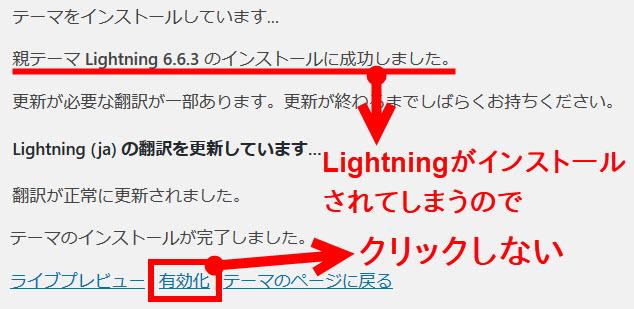 Lightningがインストールされてしまう