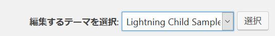 Lightningの子テーマを開く