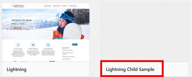 Lightningの子テーマを有効化