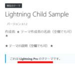 Lightning Proの子テーマの作成方法
