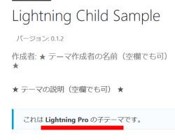 Lightning Proの子テーマ