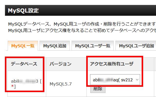 MySQLのデータベース名とユーザー名