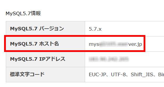 MySQLのホスト名