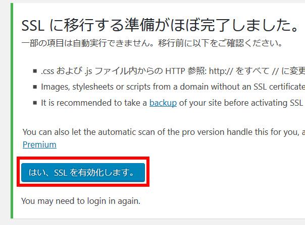 Really Simple SSLプラグインによるSSL対応