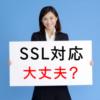 SSL対応で「保護されていません」
