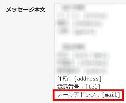 メールアドレスは「mail」かもしれない
