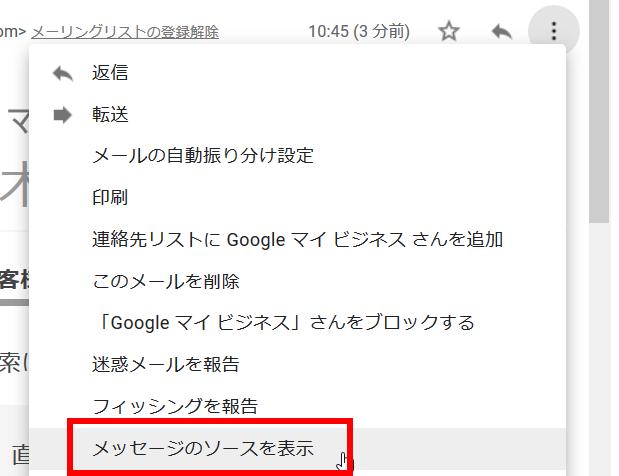 メールヘッダーを確認する(Gmail)