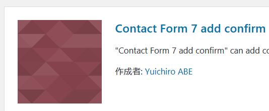 Contact Form 7 add confirmプラグインのインストール