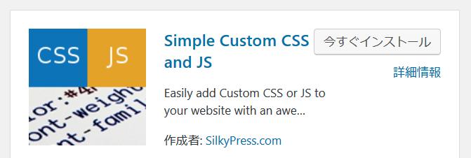 Simple Custom CSS and JSプラグインのインストール