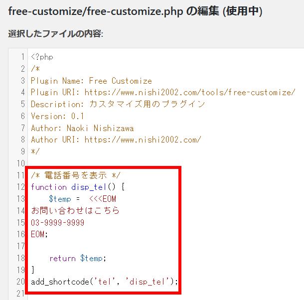 コードをfunctions.phpの代わりにFree Customizeにコピーペーストしても動く