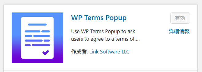 WP Terms Popupのインストール
