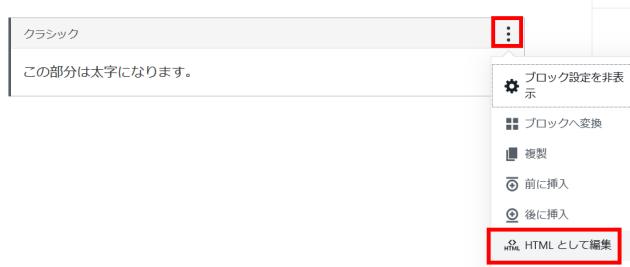 「HTMLとして編集」を選択