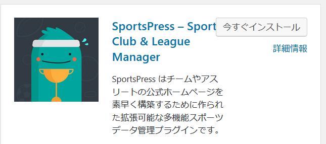 SportsPressプラグインのインストール
