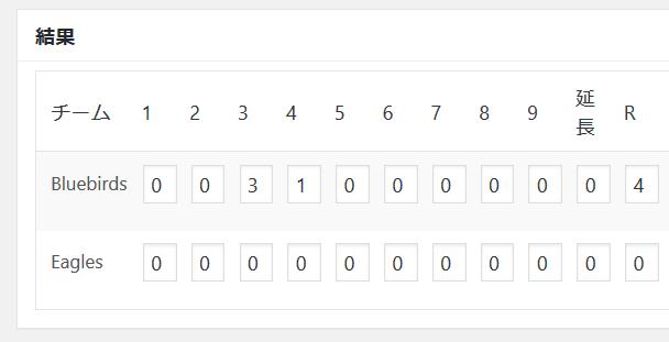 野球の管理画面