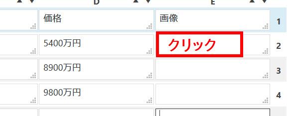 ポップアップを作成するセルをクリック