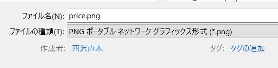 pngファイルとして保存