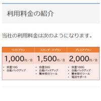 PowerPointで作成した料金表