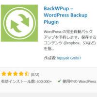 BackWPupが強制停止