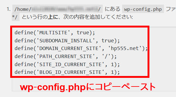 マルチサイト設定のコピー(wp-config.php)
