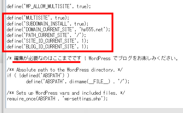 wp-config.phpにペースト