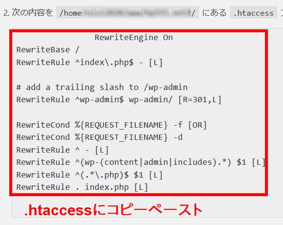 マルチサイト設定(.htaccess)をコピー