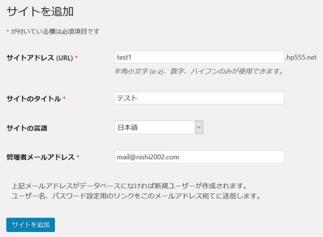 マルチサイトの子サイトの作成