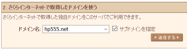 サブドメインを追加(さくらインターネットで取得したドメイン)