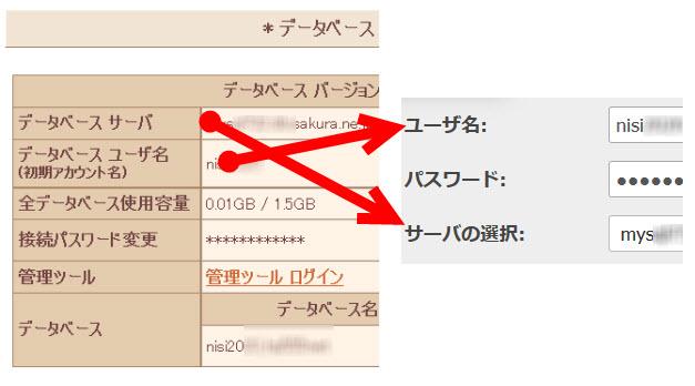 ユーザー名とサーバー番号の確認