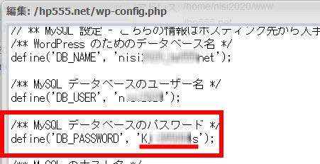 「MySQL データベースのパスワード」を見つける