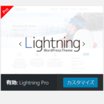 「Lightning Pro」主要機能のレビュー