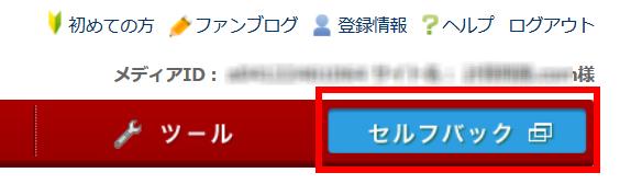 自分で申し込みできるA8.netの「セルフバック」