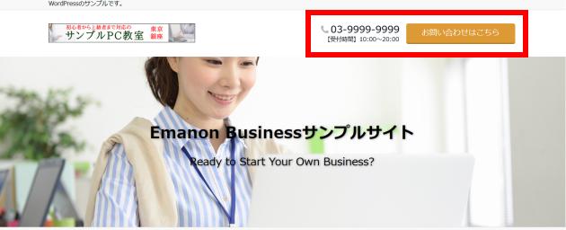 Emanon BusinessのヘッダーCTA