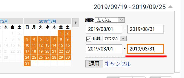 比較対象の日付を選択