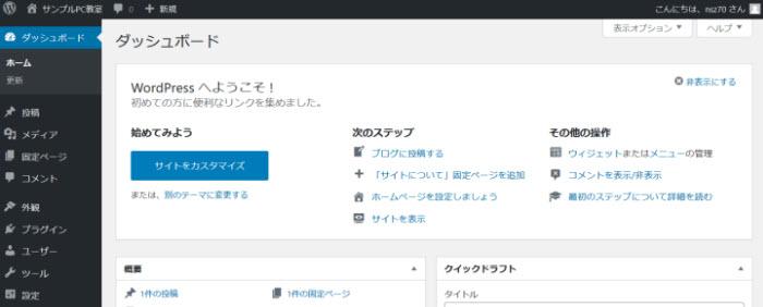 WordPressのダッシュボード(管理画面)
