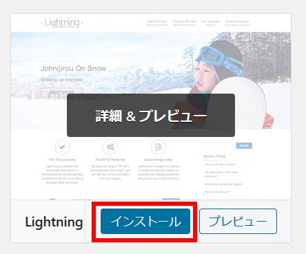 テーマ(Lightning)のインストール