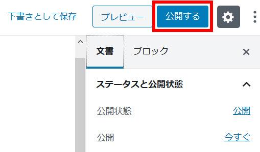 「公開する」をクリック
