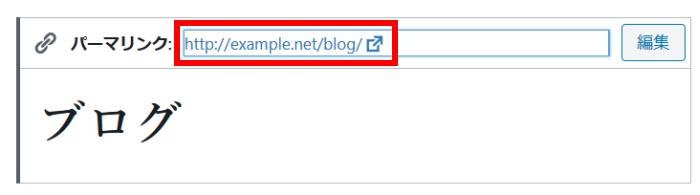 ブログページのパーマリンクは「blog」に