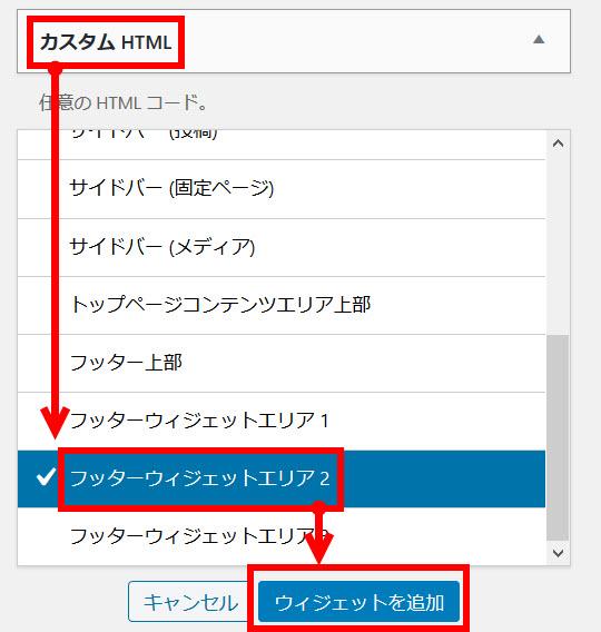 カスタムHTMLウィジェットを設置
