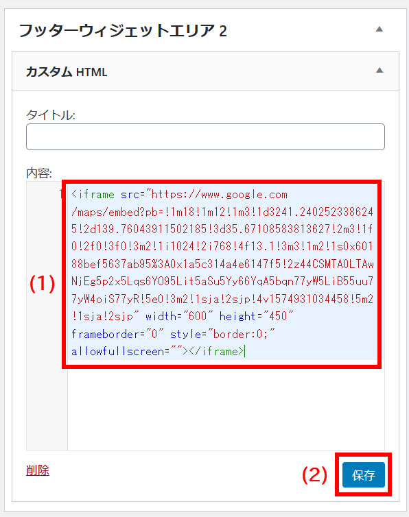 GoogleマップのHTMLをコピーペースト