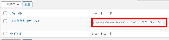 メールフォーム用のショートコードをコピー