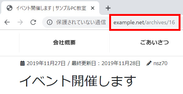 URL設定の変更後