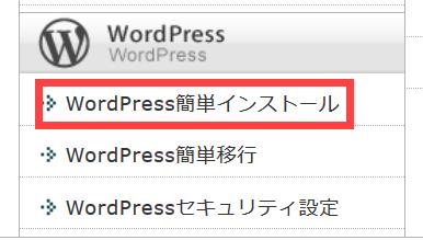 WordPress簡単インストール(エックスサーバー)