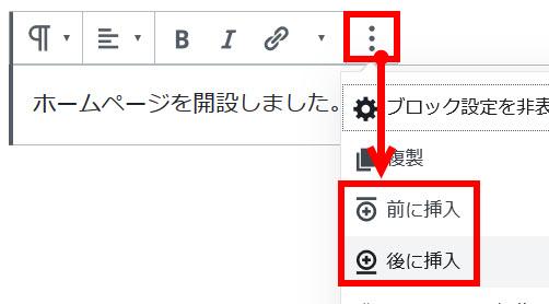 「詳細設定」メニューからブロック追加