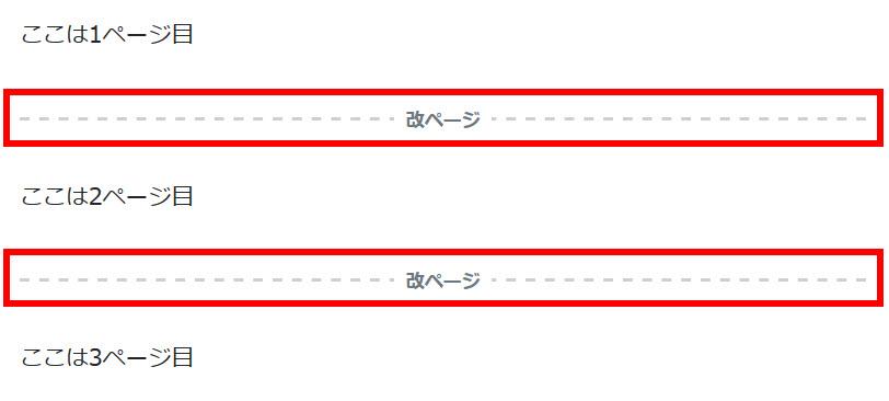 ページを分割する改ページブロック