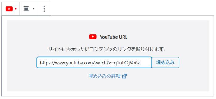 YouTube動画を埋め込む