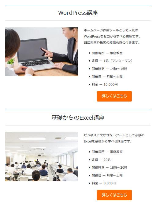 作成するサービス紹介ページ