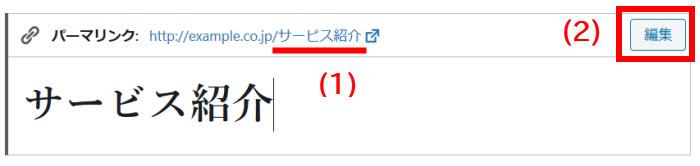 パーマリンクが日本語